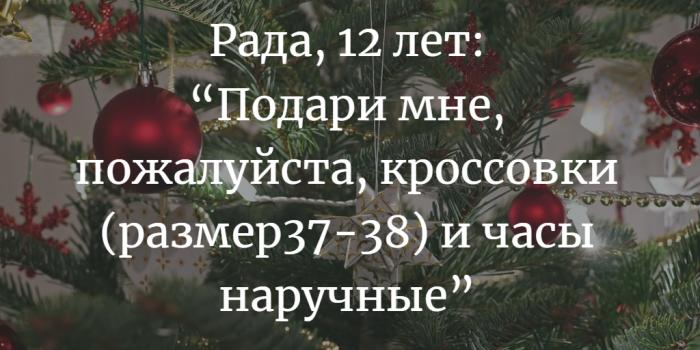 «Новогодняя елка желаний» в ТЦ «Евроопт» на Московском, 60