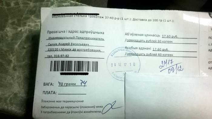 Новый развод в Беларуси. Как на здоровье слонимских детей пытается заработать минская фирма