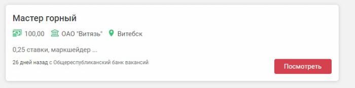 9 самых необычных вакансий в Витебске. А вдруг это работа вашей мечты?
