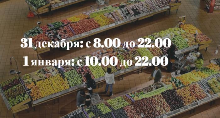 Как будут работать крупные магазины Витебска 31 декабря и 1 января?
