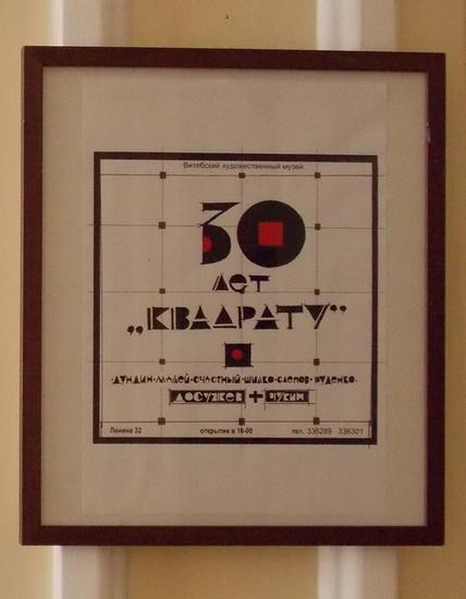 Квадрат, Витебск, афиша, Корженевский