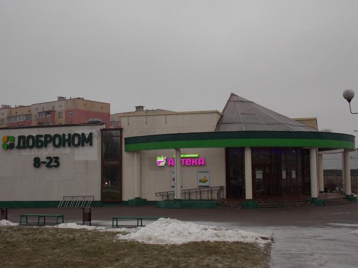 Витебск, магазин, Доброном