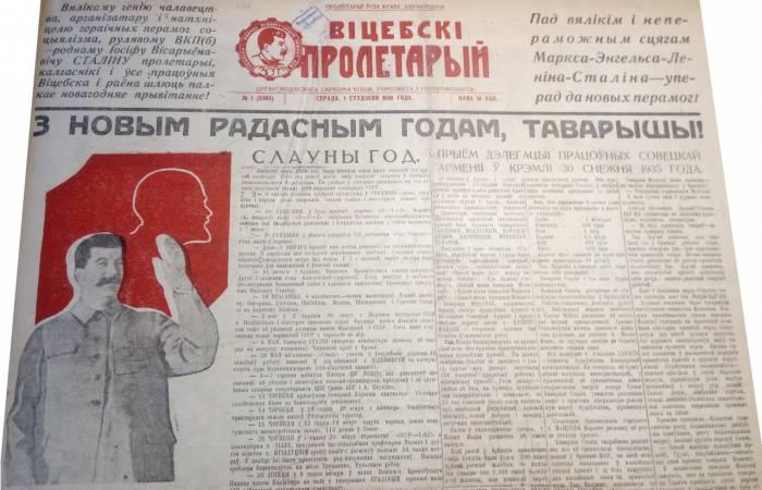 газета, новый год, витебский пролетарий