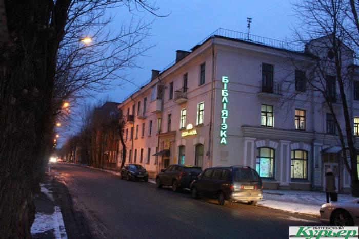 улица, димитрова, библиотека