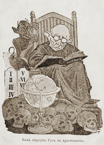 карикатура, ПОбедоносцев, охранитель, Корженевский