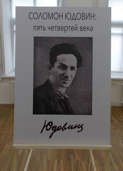 Юдовин, плакат, Витебск, Корженевский