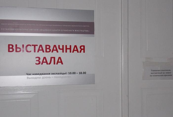 ВЦСИ, Витебск, Белобородов, карма, Корженевский