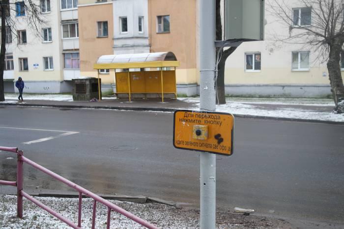 переход светофор Карла маркса