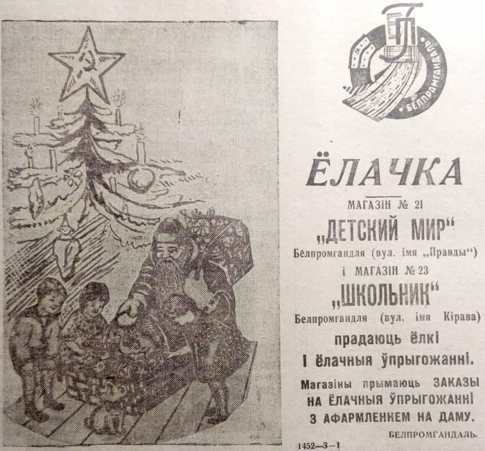 газета, витебский пролетарий, новый год