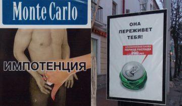 антиреклама, Витебск