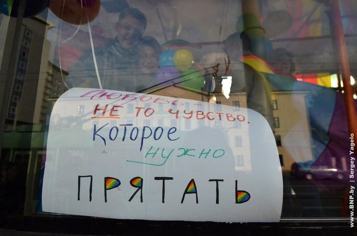 квир, ЛГБТ, Минск, Корженевский