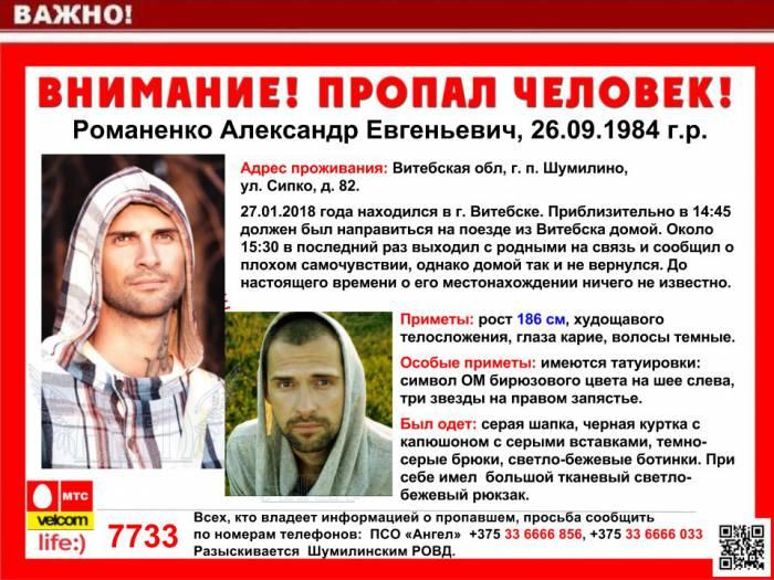 Помогите найти! Александра Романенко ищут больше суток