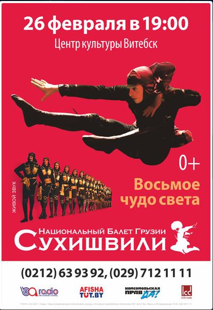 «Восьмое чудо света»: в Витебск приедет грузинский балет «Сухишвили»