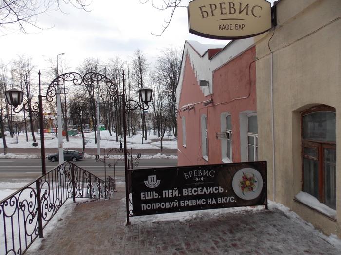 Бревис, бар, Витебск