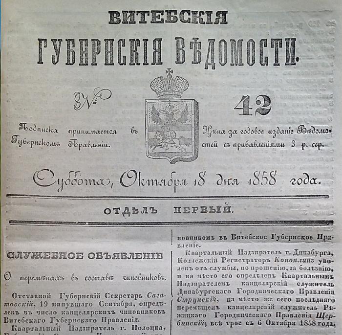 10 интересных фактов про первую городскую газету «Витебские губернские ведомости»