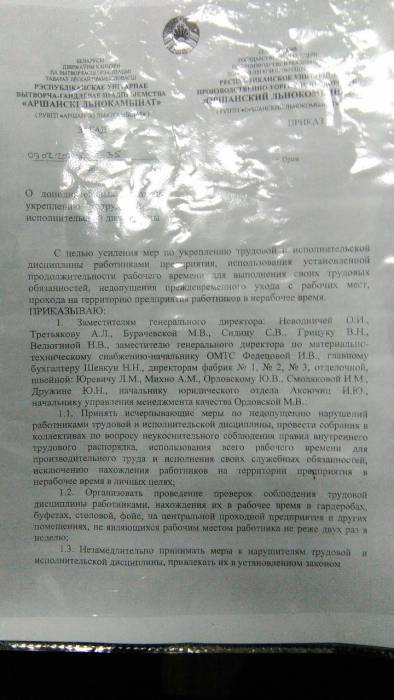 документ льнокомбинат