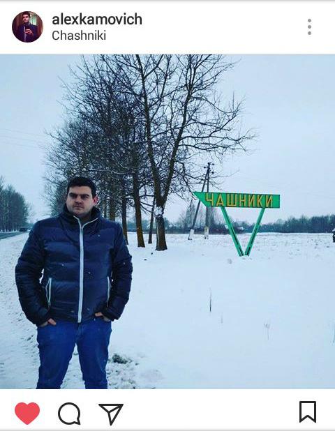 Александр Камович, корреспондент программы «Зона Х», о своей малой родине - Чашниках