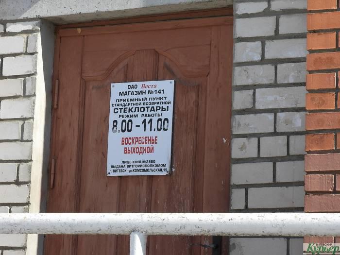 С помощью нашего читателя мы нашли в Витебске еще один пункт приема стеклотары