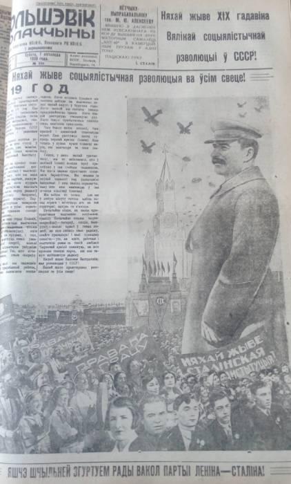 газета, Полоцк