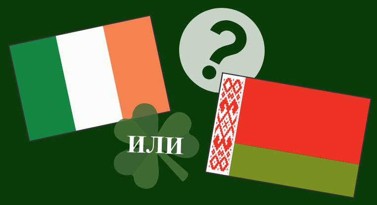 Беларусь или Ирландия? Попробуй догадаться!