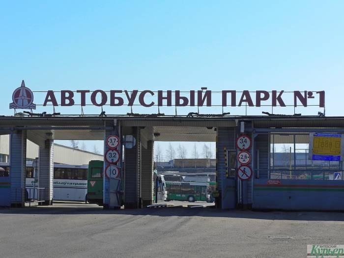 Директора автопарка в Витебске уволили за «подрыв авторитета власти»