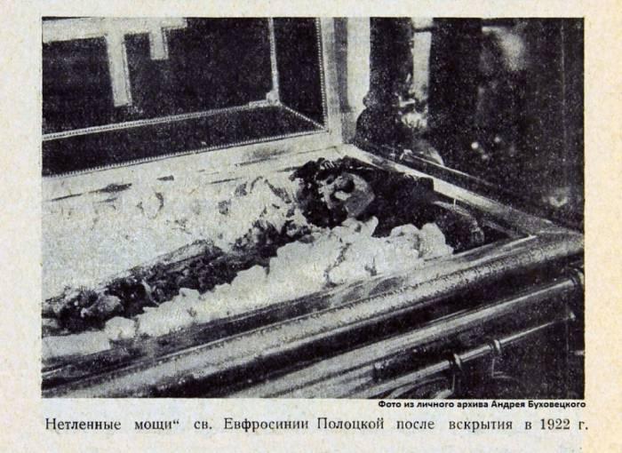 Интересные факты про то, как мощи Евфросинии Полоцкой были в Витебске