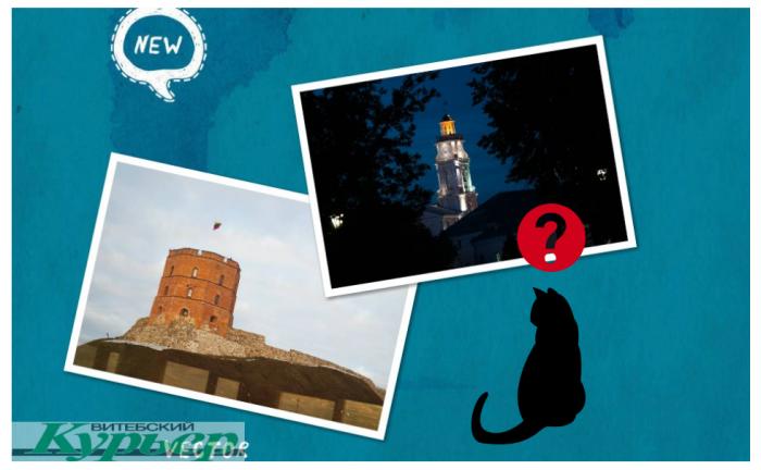 Витебск или Вильнюс? Попробуй догадайся!