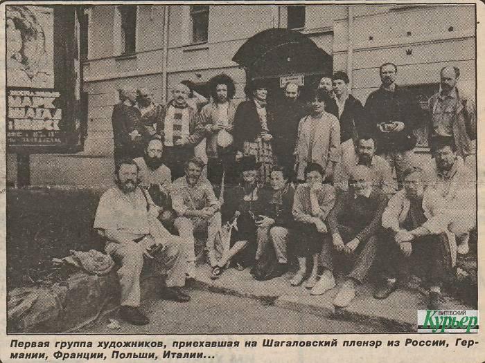 В 1994 году в Витебске прошел Первый Шагаловский пленэр, который оценили Билл и Хиллари Клинтон