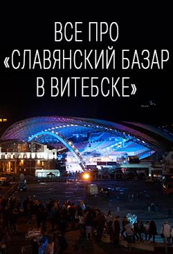 Все про «Славянский базар в Витебске»