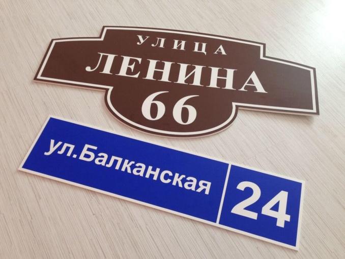 На всех жилых зданиях в Витебске должны быть аншлаги
