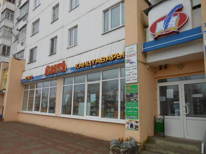 В Витебске в книжный магазин до сих пор приходит тысяча человек. «Асвете» напротив технологического университета исполнилось 35 лет!