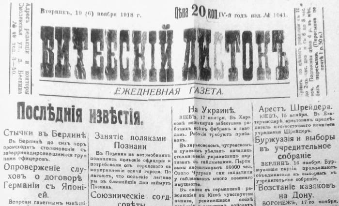 О чем писала витебская газета ровно 100 лет назад. Мошенники, мешочники, аферст и сахар с тараканами