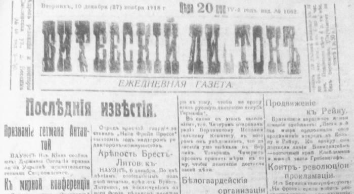 О чем писала витебская газета 100 лет назад. Чекисты, эпидемия краж, чесотка и радио