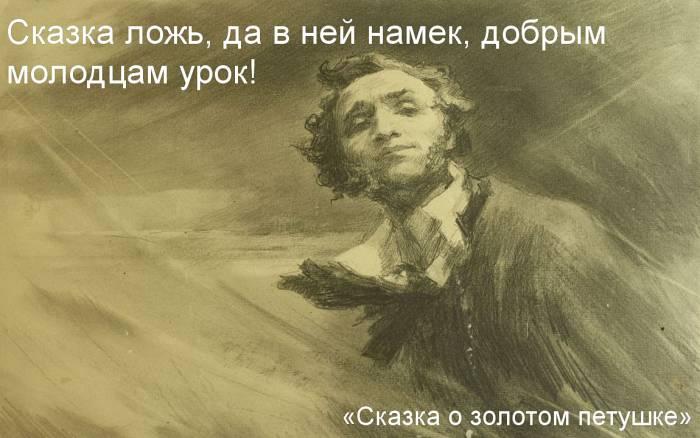 10 цитат Александра Сергеевича Пушкина на все случаи жизни