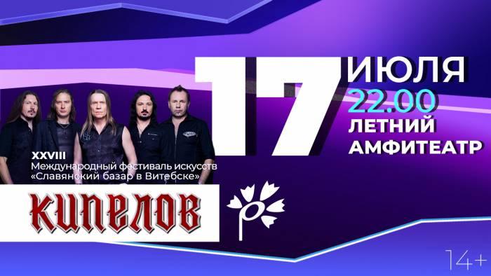 «Славянский базар - 2019»: Программа фестиваля