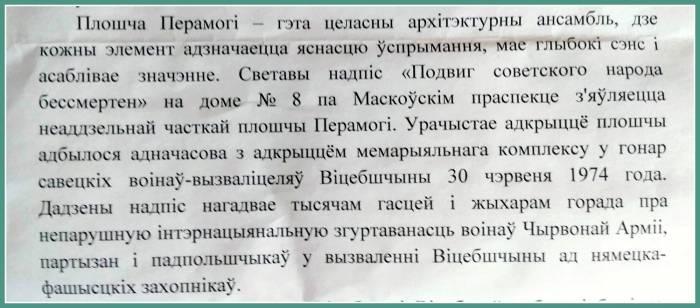 В Витебске просят сменить лозунг на «доме-подвиге» на площади Победы