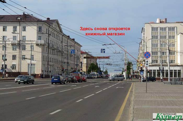 В Витебске откроется еще один книжный магазин
