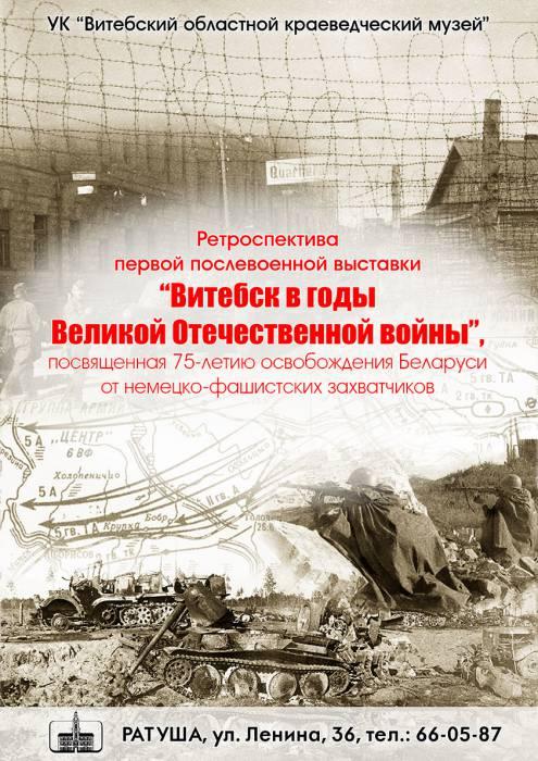 25 июня в 16.00 в Ратуше откроют выставку «Витебская область в годы Великой Отечественной войны»