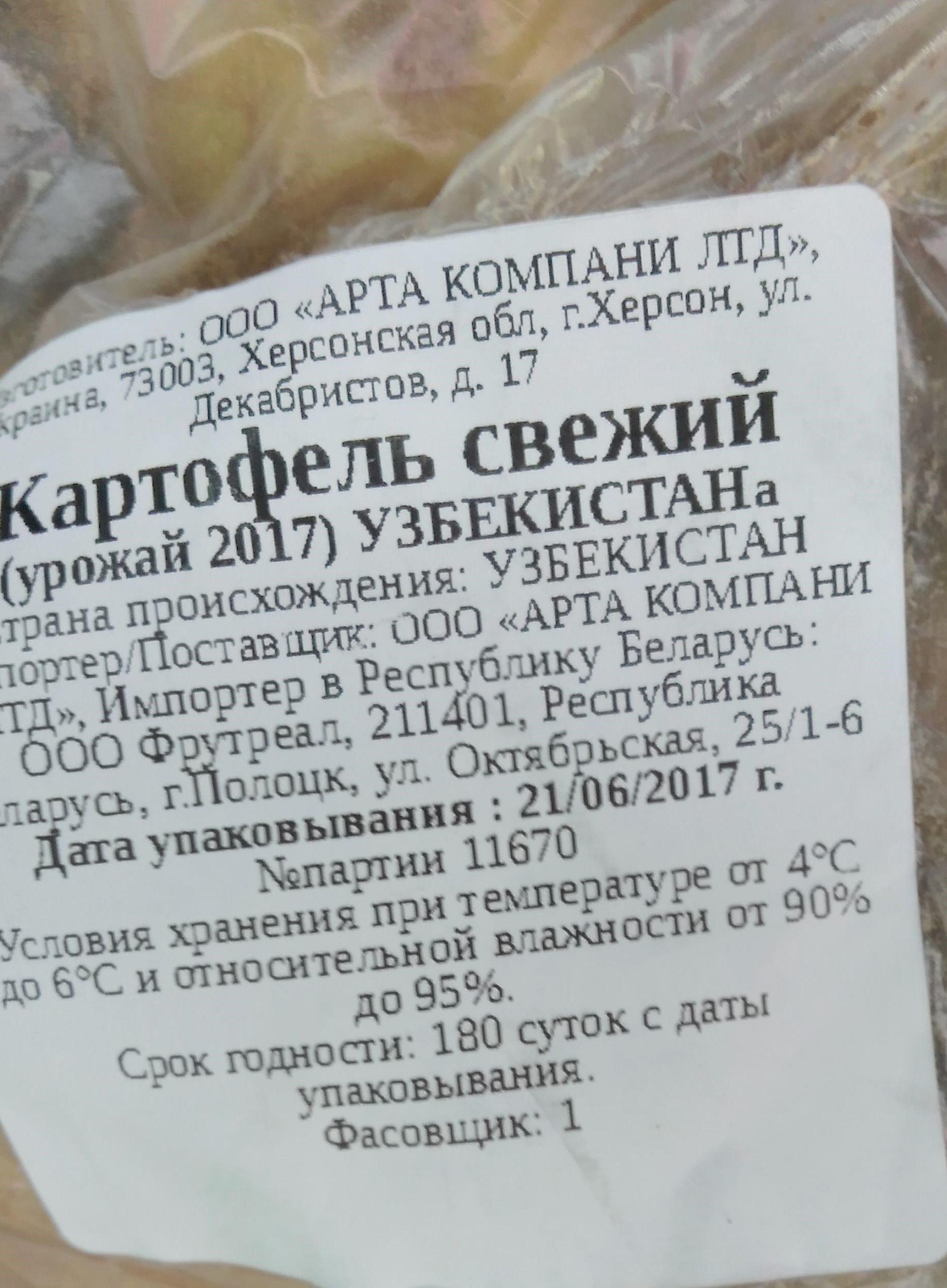 Необычную картошку в супермаркете Витебска обнаружил наш читатель