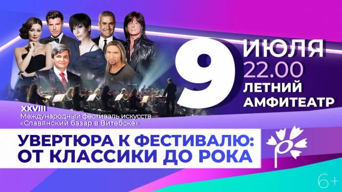 «Славянский базар в Витебске» начнут с симфонического рока