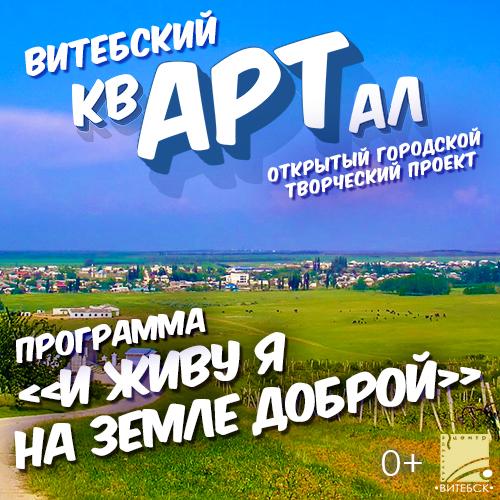 В эту субботу в Витебске предлагают совершить путешествие в прошлое и вспомнить первый день страшной войны
