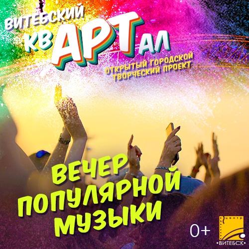 Витебчан приглашают на бесплатный концерт под открытом небом