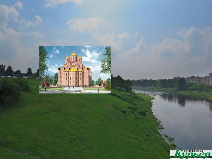 Софийский собор в Витебске появится на набережной Западной Двины