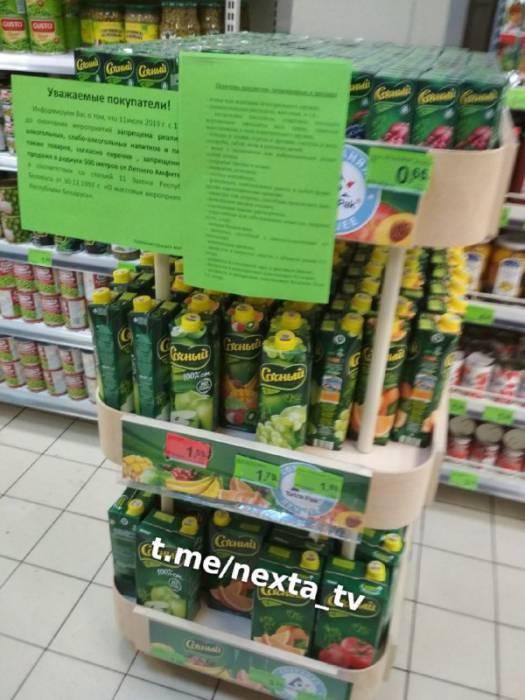 В Витебске в супермаркете возле летнего амфитеатра с 17 до 21 запретили продавать даже игрушечные детские водяные пистолетики