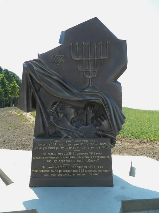 Мемориал жертвам Холокоста установили в Сенно