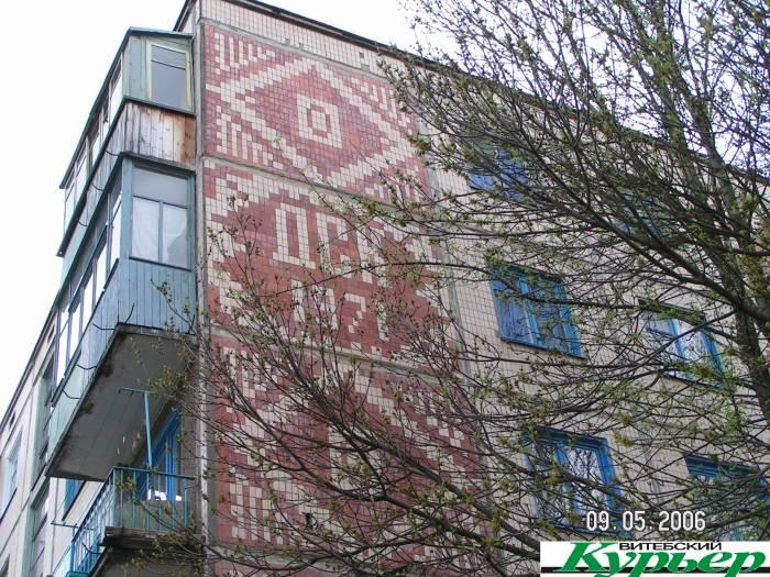 Необычные мозаики на домах в Витебске. Куда они исчезли с улицы Чкалова