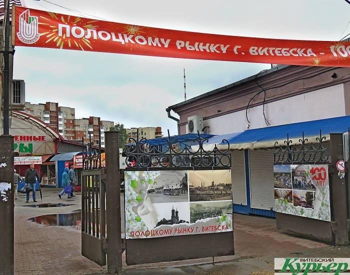 4 интересных факта про Полоцкий рынок в Витебске. Алхимик, жена Распутина, электромашинка и захват места