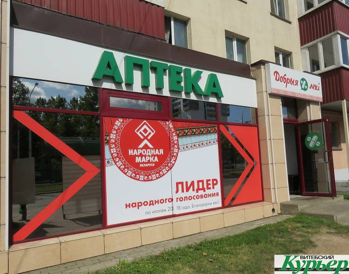 Холдинг витебского бизнесмена Леонида Томчина поглотил сеть «Заботливая аптека»