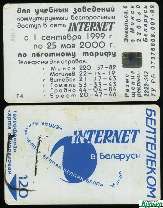 Как в Витебске придумали обманывать таксофоны и не платить за звонки