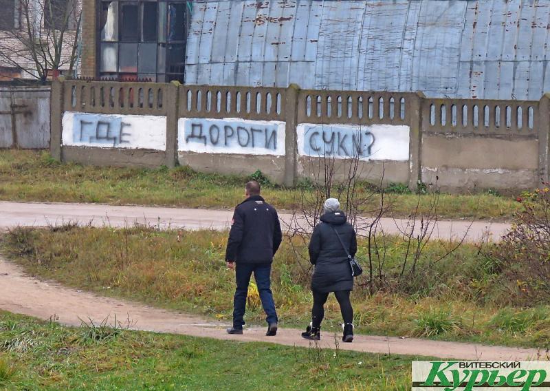 «Где дороги, с…?» В Городке местные жители общаются с властями через послания на заборах